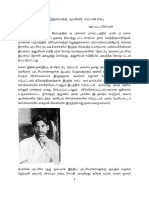 Role of M N Roy Tamil Essay
