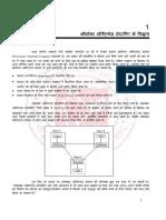 c++-hindi2.pdf
