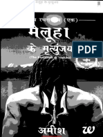 Vayuputron Ki Shapath In Hindi Pdf
