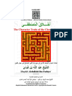 Matin Akhlaaql-mustafa Arabic English An
