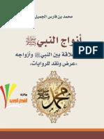 أزواج النبي.محمد فارس