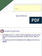 4. Σχεσιακό Μοντέλο.pdf