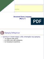 7. SQL_3.pdf