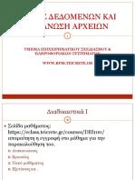 Lecture_01 - Αντιγραφή.pdf