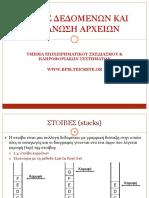 Lecture_08 - Αντιγραφή.pdf