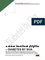 உன்னை வெல்வேன் நீரிழிவே – Diabetes by Siva