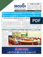 Myanma Alinn Daily_ 18 January 2017 Newpapers.pdf