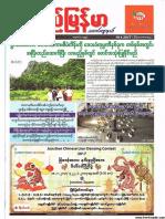 Pyimyanmar Journal No 1059.pdf
