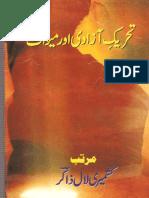 Pahli Jange Azadi Me Meon Ka Hissa