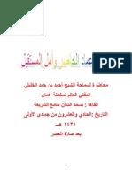 الشباب عماد الحاضر وأمل المستقبل