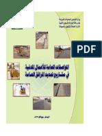 المواصفات العامة للاعمال المدنية السعودية
