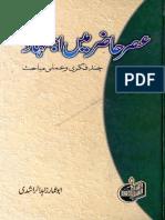 Asr E hazir Mein Ijtihad.pdf