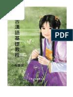 中古漢語語音教程 - Trung cổ Hán ngữ ngữ âm giáo trình