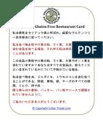 Japanese Gluten Free Restaurant Card