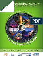 germanika ston tourismo.pdf