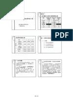 臺北縣活化課程實驗方案ppt檔內容