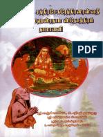 Parama Pujya Sri Chandrasekarendra Saraswathi  Sahasranamam