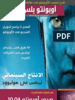 العدد الأول من مجلة أوبونتو بلس العربية