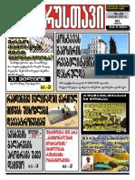 """გაზეთი """"რუსთავი"""" , 16-23 იანვარი"""