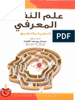 _-_1_.pdf;filename_= UTF-8''علم النفس المعرفي - عدنان يوسف العتوم (1).pdf
