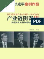 [产业链阴谋III:新帝国主义并购中国企业的真相]-郎咸平-东方出版社2010-简体文字重排版