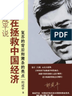 [郎咸平说:谁在拯救中国经济-复苏的背后和萧条的亮点]-郎咸平-东方出版社2009-简体文字重排