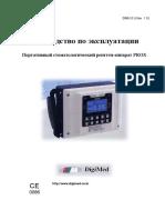 Prox Manual