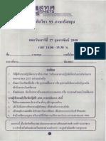 93 ภาษาอังกฤษ ม.3 ปีการศึกษา 2558