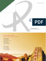 Brochure of ORA Company
