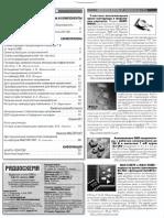 Радиосхема 2007-04-10