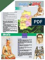 Social-TS Telangana Eenadu March 2016 -March 15