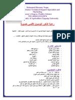 رعاية الذكور للوصول.pdf