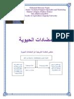 ملخص عن المضادات الحيوية.pdf