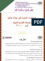 نظم ادارة سلامة الغذاء.pdf