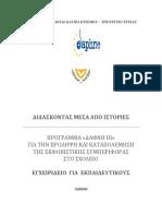 didaskontas_mesa_apo_istories.pdf