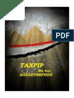 Ταχριρ θα πει απελευθρωση.pdf