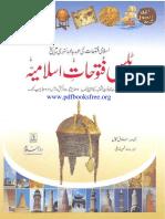 Atlas of Islamic Victories 02 in Urdu