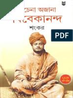অচেনা অজানা বিবেকানন্দ ।।    শংকর
