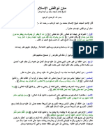 Nullifiers of Islam Text Matn Eng-Arab 3