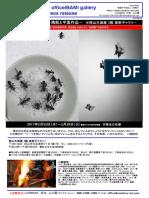 COMBINE 小橋順明展 「気配」-陶彫と平面作品-@岡山天満屋  プレスリリース