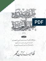 Musannaf Abdul Razzaq Pdf