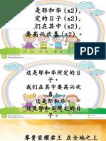 8.7.16 Lingchang