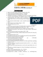 Various-ielts-words.pdf