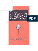 Fariyad Badargah Makhdoom Ashraf Jahangir Simnani