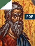ΙΕΖΕΚΙΗΛ. (πρωτοπρεσβυτέρου Μιχαήλ Δ. Στεφάνου) pdf