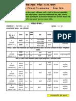 State Service Main Examination-Revised Syllabus-2016.pdf