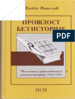 Kosta Nikolić - Prošlost bez istorije