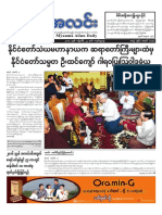 Myanma Alinn Daily_ 22 January 2017 Newpapers.pdf