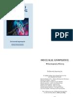 ΘΕΟΣ & ΑΝΘΡΩΠΟΣ.pdf