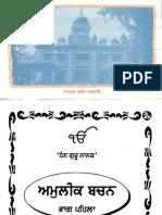 Amleek Bachans of Dhan Dhan Baba Isher Singh Ji by Colonel Vakil Singh Ji